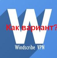 http://www.iozarabotke.ru/2017/07/vpn-windscribe.html