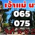 เลขเด็ดเจ้าแม่นาคี 3 ตัวบน งวด 16/12/59