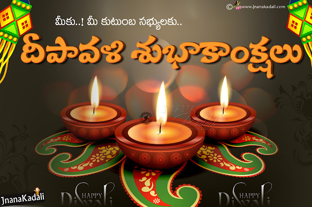 happy deepavali wishes Quotes hd wallpapers, Telugu Deepavali online best Greetings