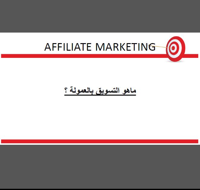 كورس التسويق الالكتروني ( التسويق بالعمولة ) affiliate marketing