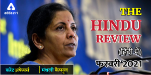 The Hindu Review- February 2021