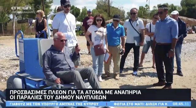 Το Mega παρουσίασε τις ράμπες για τα ΑμεΑ στις παραλίες του Δήμου Ναυπλιέων