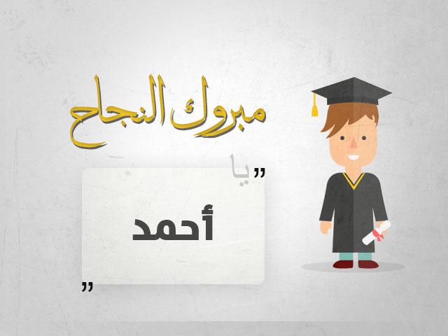 صور الف مبروك النجاح 2019 بطاقات تهنئة بالنجاح احلى صور