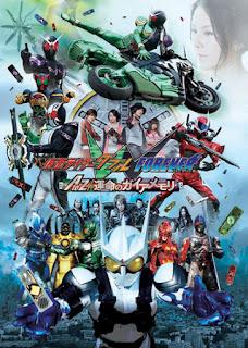 Kamen Rider W Forever A to Z/The Gaia Memories of Fate (2010) มาสค์ไรเดอร์ดับเบิล เดอะมูฟวี่ ฟอร์เอเวอร์ ศึกล่าไกอาเมมโมรี่ A to Z