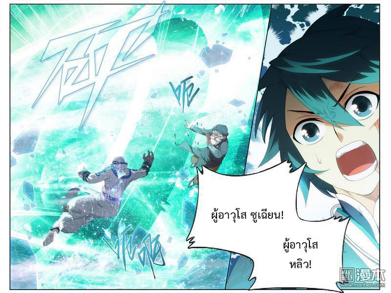 อ่านการ์ตูน Doupo Cangqiong 206 ภาพที่ 7