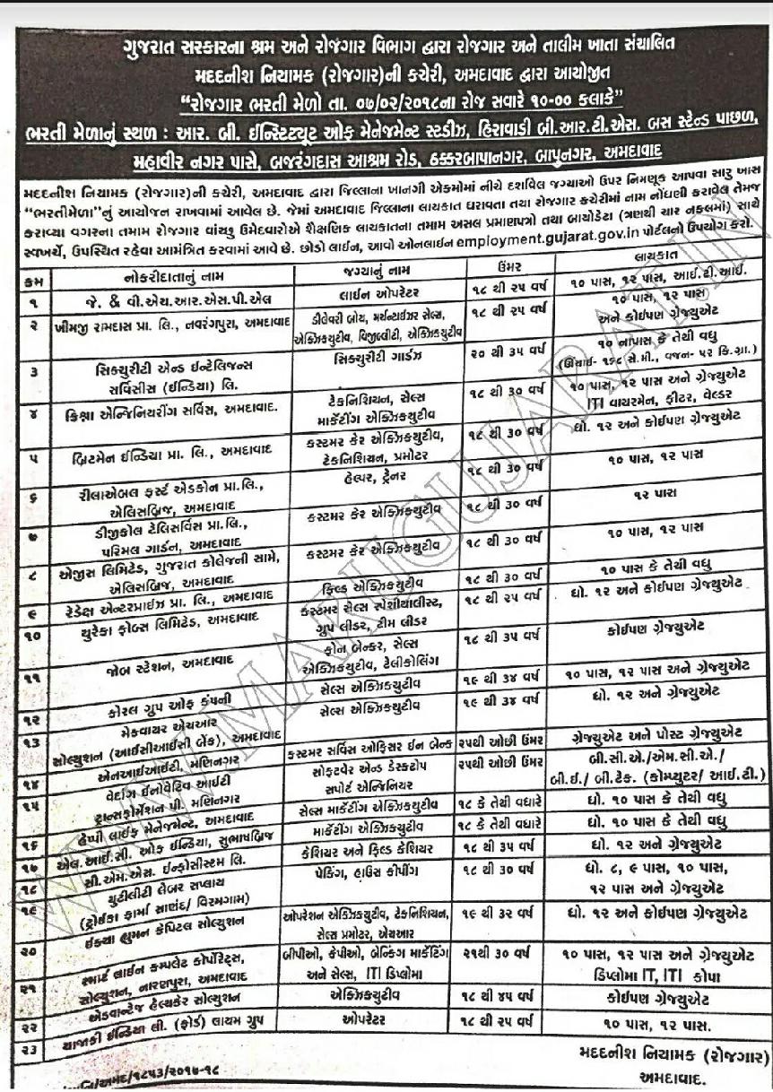 rozgaar-bharti-mela-ahmedabad
