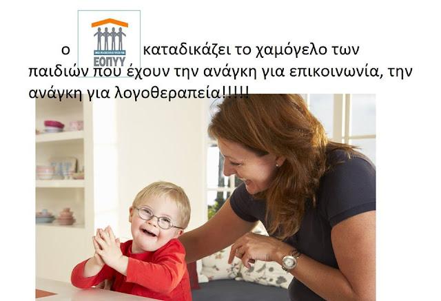 ΚΑΤΑΓΓΕΛΙΑ ΠΡΟΣ ΤΟΝ ΕΟΠΥΥ - Γράφει η Κυπριτζόγλου Σπυριδούλα, Λογοθεραπευτρια