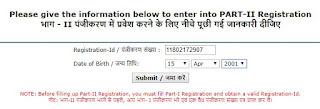 NDA क्या है NDA का Form online कैसे भरें