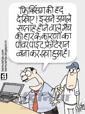 cricket cartoon, match fixing cartoon, Sports Cartoon