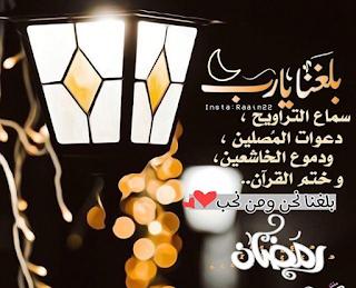 اللهم بلغنا رمضان png