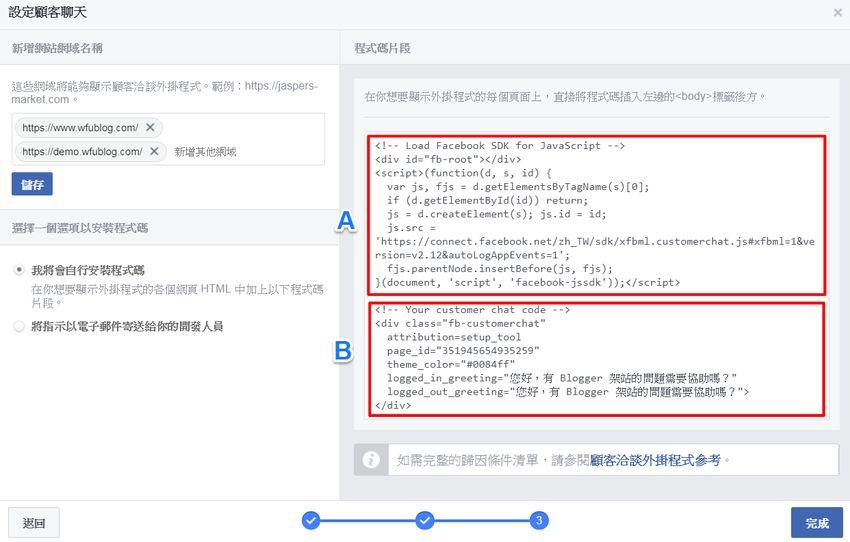 fb-messenger-customer-chat-5.jpg-為網站安裝 Facebook 即時通(messenger)外掛﹍顧客洽談機器人
