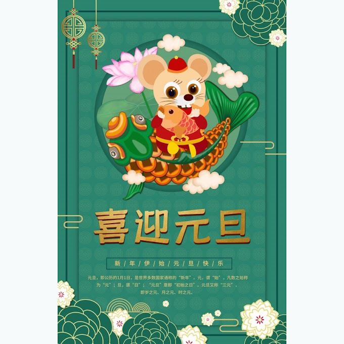 Chinese New Year, Happy new year's day cartoon poster material free psd template