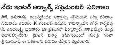 AP Inter Supplementary Exams Results 2017