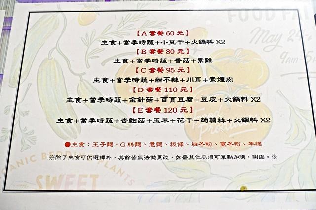 素食主義菜單、素食紅燒麵、滷味、小火鍋~土城延吉街素食