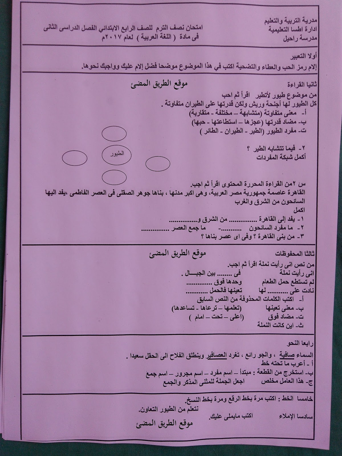 امتحان ميد الترم للصف الرابع الابتدائي في اللغة العربية الترم الثاني امتحان عربى نصف الترم رابعة ابتدائى