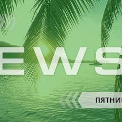 Новостной дайджест хайп-проектов за 21.06.19. Летние акции!