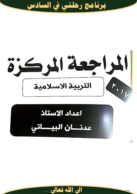 المراجعة المركزة في الأسلامية للصف السادس الأعدادي للأستاذ عدنان البياتي 2017