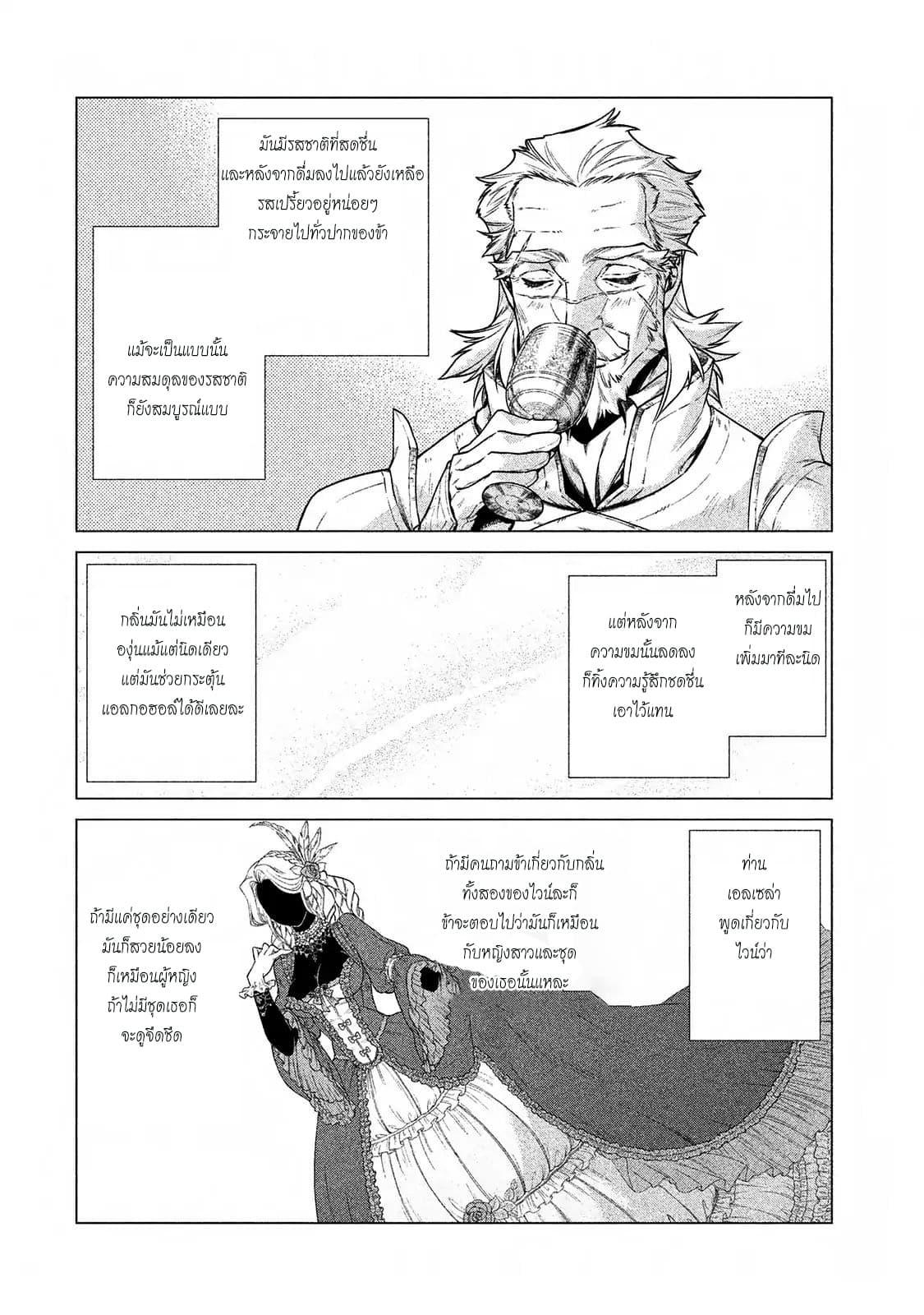 อ่านการ์ตูน Henkyou no Roukishi - Bard Loen ตอนที่ 12 หน้าที่ 10