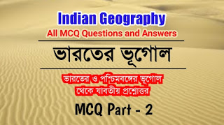 geography mcq questions and answers in Bengali Part-2
