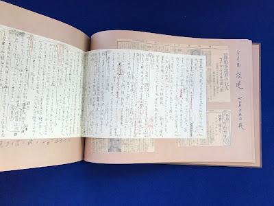 江戸川乱歩 貼雑年譜 東京創元社 限定200部 出張買取
