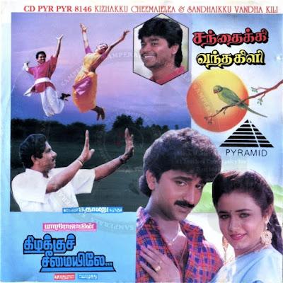 Sandhaikku Vandha Kili (1993) [Pyramid] - FLAC / WAV / Lossless Songs