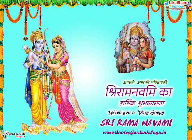 Ram Navami Greetings images in Hindi 2019