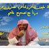 برنامج  تصحيح مفاهيم للشاعر حمدينو الشهاوى موقع القائد لتكنولوجيا المعلومات
