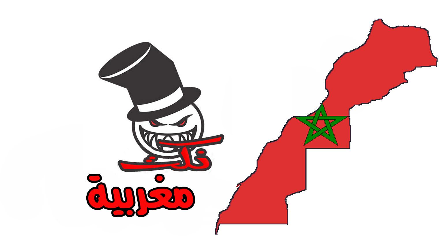 نكت-مغربية