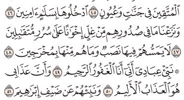 Tafsir Surat Al-Hijr Ayat 46, 47, 48, 49, 50