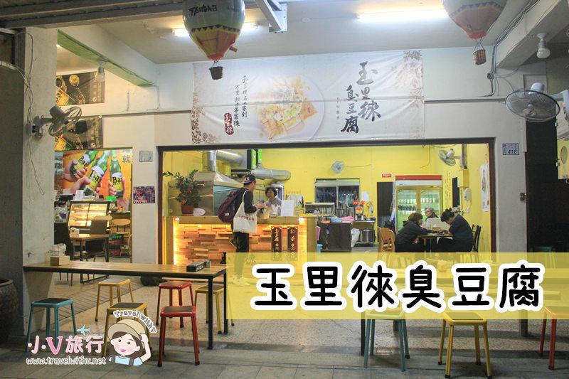 台東市鐵花村 玉里徠臭豆腐
