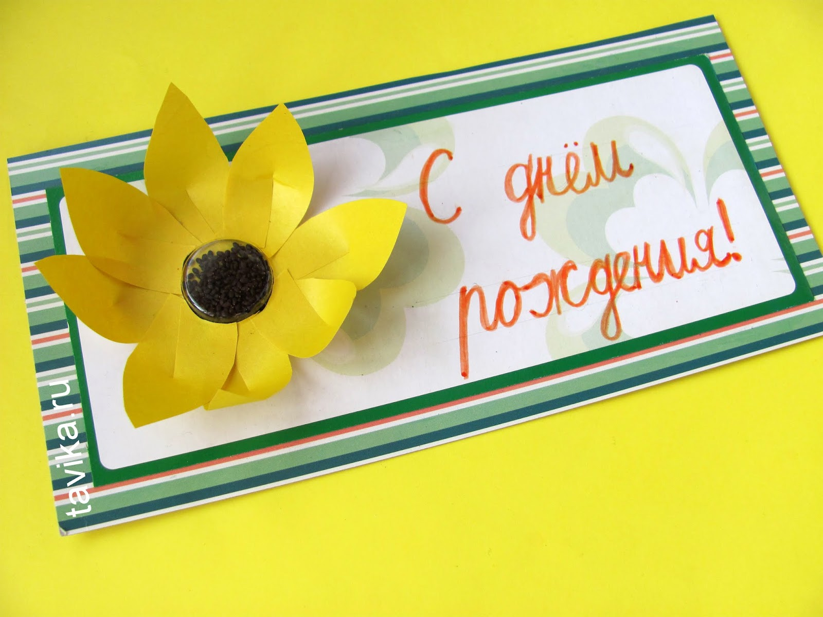 открытка с семенами своими руками