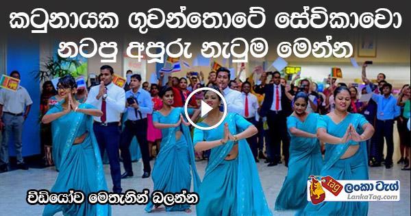 Flash Mob at Bandaranaike International Airport