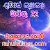 රාහු කාලය | ලග්න පලාපල 2020 | Rahu Kalaya 2020 |2020-03-22
