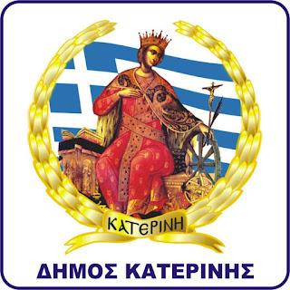 Δήμος Κατερίνης: 418 προσλήψεις, με το νέο πρόγραμμα Κοινωφελούς Εργασίας του ΟΑΕΔ