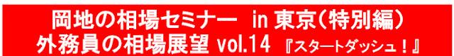 https://www.okachi.jp/seminar/detail20170128t.php