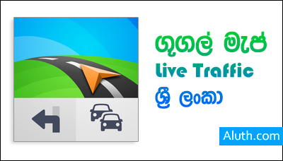 http://www.aluth.com/2015/11/google-map-live-traffic-option-in-sri-Lanka.html