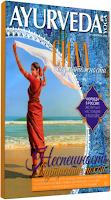 Ayurveda&Yoga (журнал). № 1