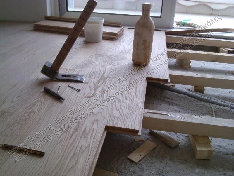 Τοποθέτηση ξύλινου πατώματος