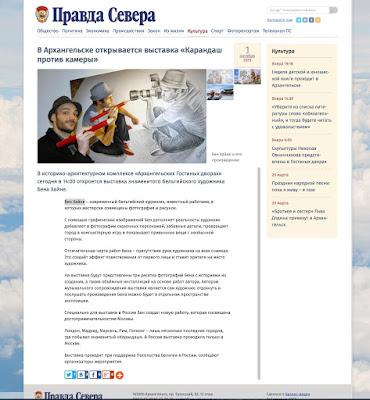 Бен Хайне Архангельск Выставка Карандаш против камеры Ben Heine Arkhangelsk Russia 2015