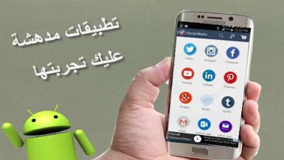 تطبيقات رائعة سيجعلك تستغني عن أكثر من 50 تطبيق من ضمنهم فيسبوك وإنستجرام وغيرهم
