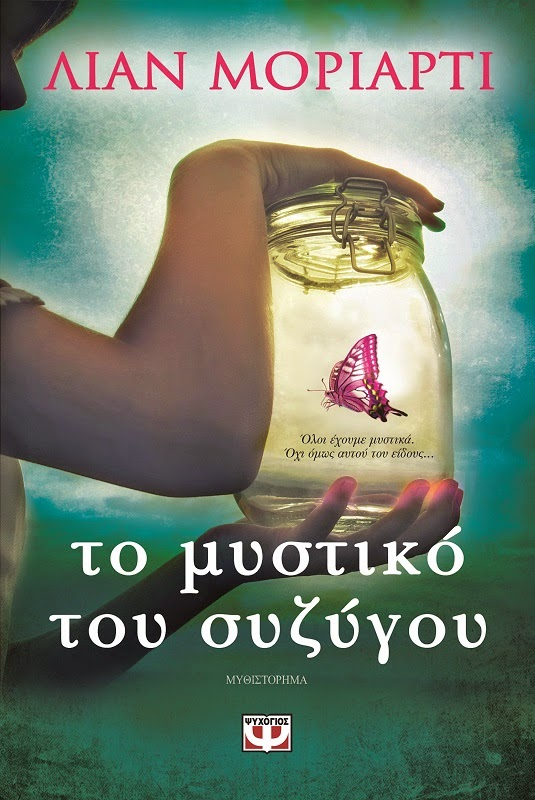 http://www.culture21century.gr/2014/10/liane-moriarty-book-review.html