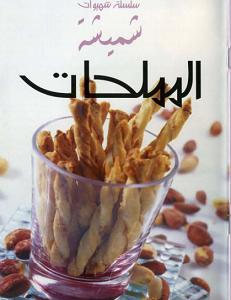 كتاب المملحات للطباخة شميشة