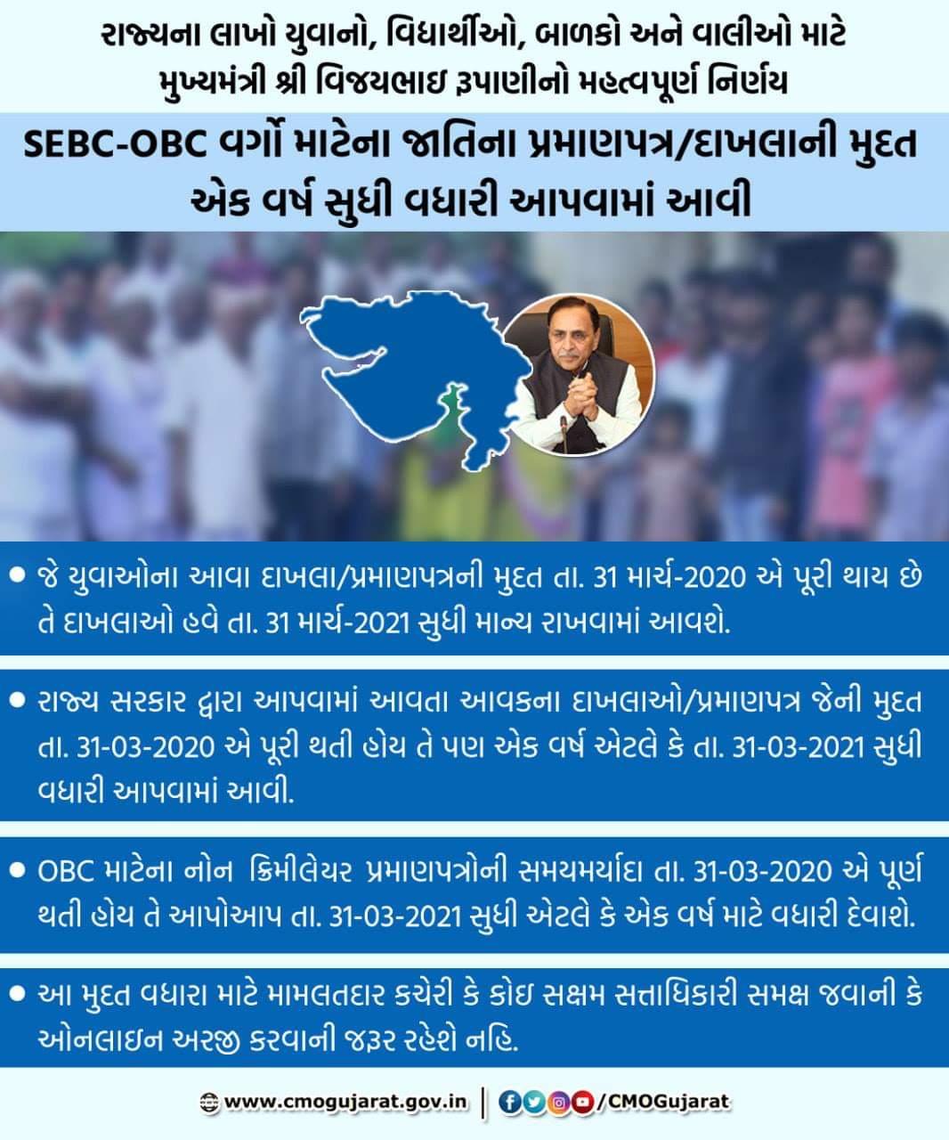 SEBC  OBC SC ST Certificate