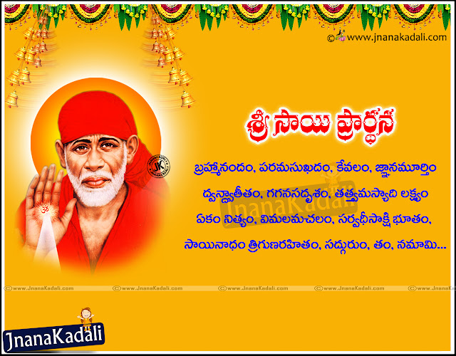 Shirdi Sai Baba Answers questions n solves problems mantrams in telugu with saibaba hd wallpapers,sai baba hd wallpapers,sai baba png images,sai baba flex designs,sai baba mantram in telugu with sai baba hd wallpaper,Top Telugu Sai baba Quotations online, Telugu Sai Baba vachanam, Telugu Sai baba Prayer Images, Sai Baba Inspiring Quotes in Telugu Language, Top and Best Telugu Language Sai Prayer Messages and Greetings, Top Telugu Sai Baba Motivated Quotes and Images, Sai baba Best Telugu Songs and Thoughts.
