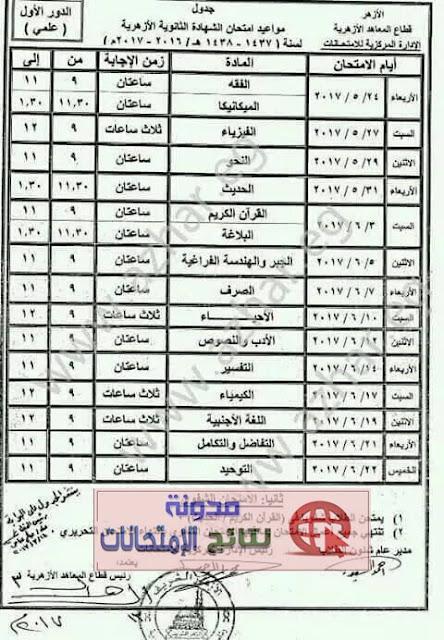 جدول إمتحانات الثانويه الازهريه 2017 للقسم العلمى والادبى (الضف الثالث الثانوى الازهرى)