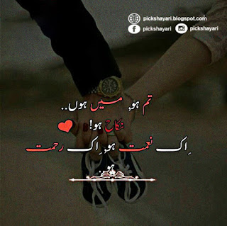 Love Poetry in Urdu for Husband