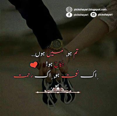 Love Poetry in Urdu for Husband