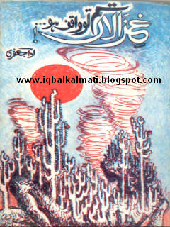 Ghazalaan Tum to Wqif ho by Ada Jaffery PDF