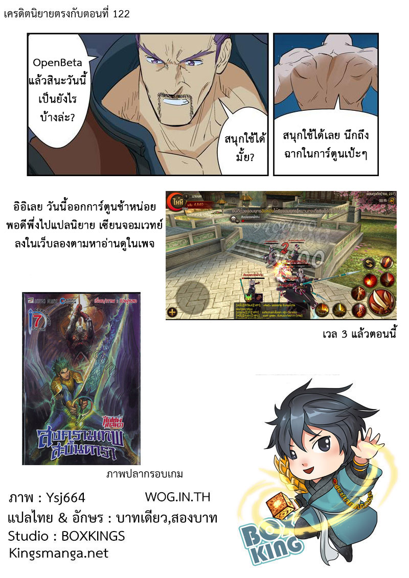 Tales of Demons and Gods ตอนที่ 136 หน้า 13