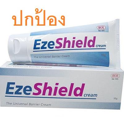 EzeShield Cream 50g